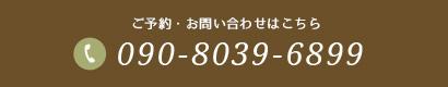 090-8039-6899