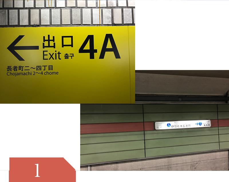 横浜市営地下鉄ブルーライン「伊勢佐木長者町駅」の4A出口、または出口1をご利用いただき、JR関内駅の方向に向かって、まっすぐお進みください。