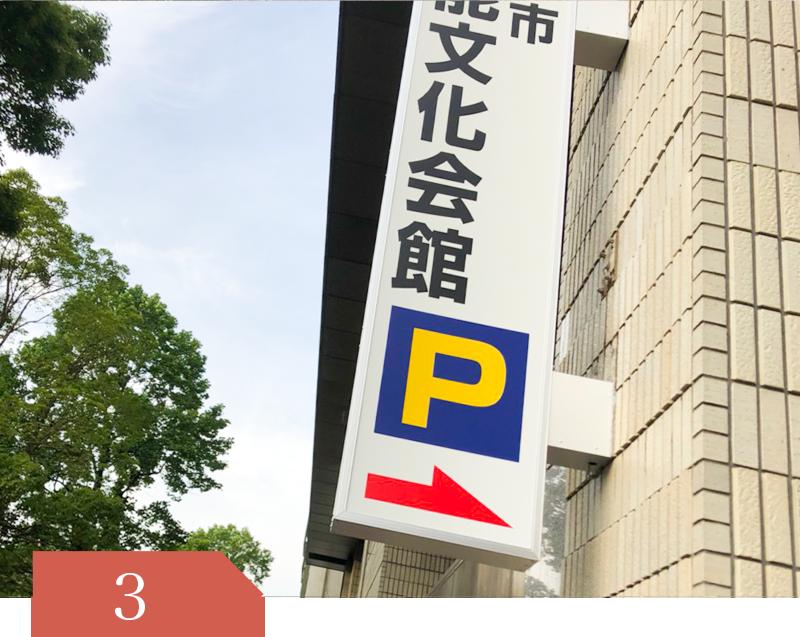 そのまま道なりに進んでいただくと、横浜市技能文化会館が正面にございます。