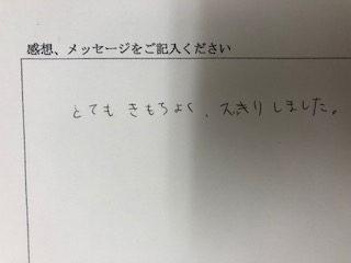 ご感想(2019年2月)