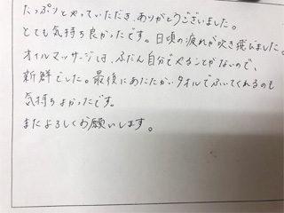 ご感想(2019年6月)