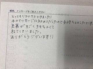 ご感想(2019年10月)
